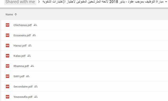 أسماء المترشحين الناجحين في الاختبارات الكتابية مباراة التعاقد- دورة يناير 2018- جهة مراكش آسفي