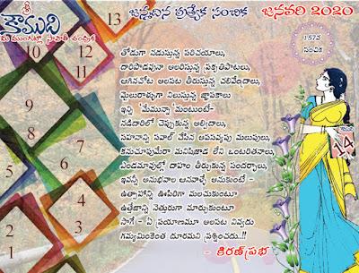 శ్రీ కౌముది జనవరి 2020