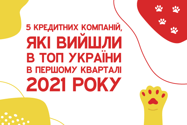 ТОП-5 кредитних компаній України
