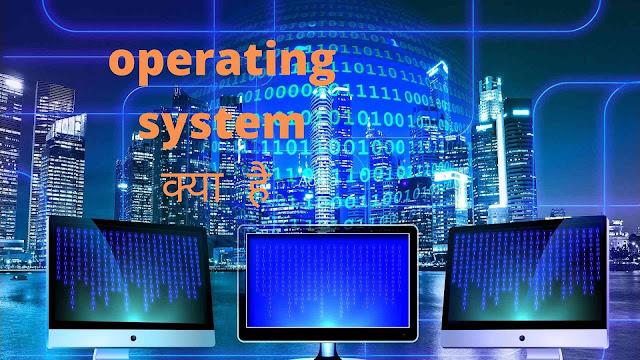 operating system के function और उसके प्रकार
