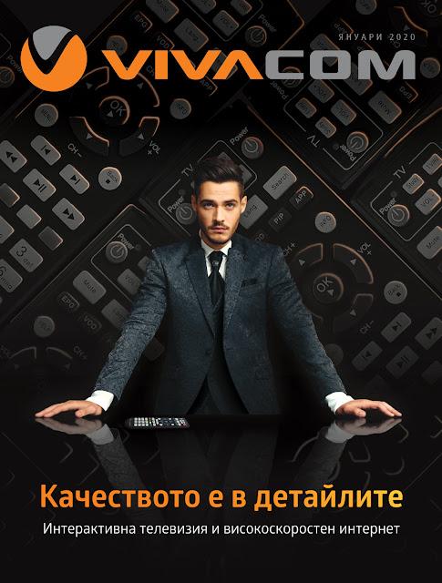 ВИВАКОМ Брошура - Каталог