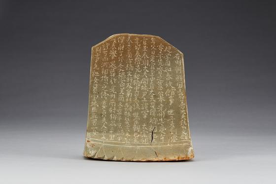 Japan returns smuggled epitaph tablet to Korea