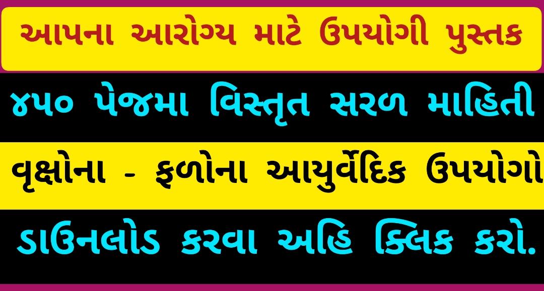 Download Saral Rogopchar Aayurvedic Book Pdf.