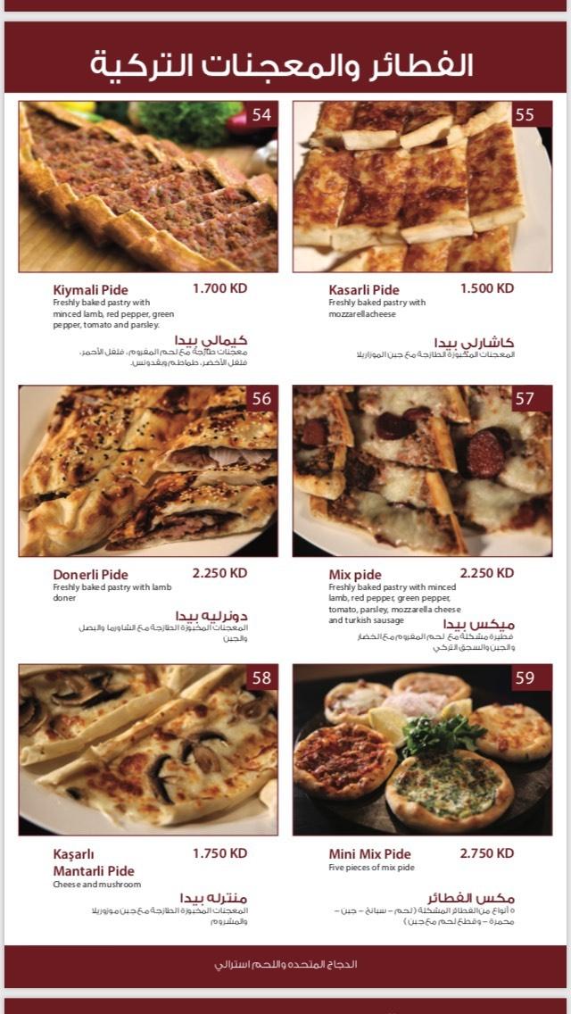 منيو مطعم اسطنبول جريل