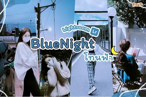 แต่งรูป lightroom โทนฟ้า Blue Night | Lightroom