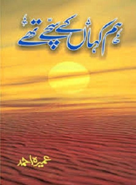 hum-kahan-kay-sachay-thay-pdf-urdu-download