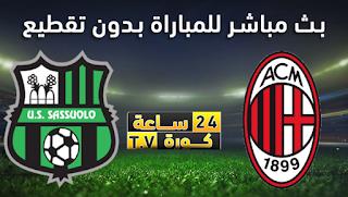 مشاهدة مباراة ميلان وساسولو بث مباشر بتاريخ 21-04-2021 الدوري الايطالي