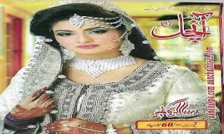 Aanchal Digest April 2018=A Unique and Pure Urdu Entertainment of Urdu Literature