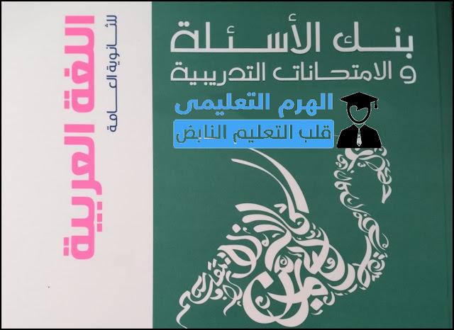 تحميل كتاب الامتحان فى اللغة العربية للصف الثالث الثانوى 2021 pdf