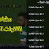 حصريا تطبيق ALB Sport V2  لمشاهدة القنوات المشفرة مجانا على الأندرويد IPtv