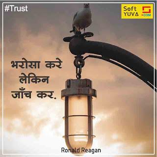 Trust quotes in hindi विश्वास पर सर्वश्रेष्ठ सुविचार, अनमोल वचन