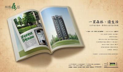 Andrea Huang portfolio: 平面設計 graphic drsign--房地產廣告2