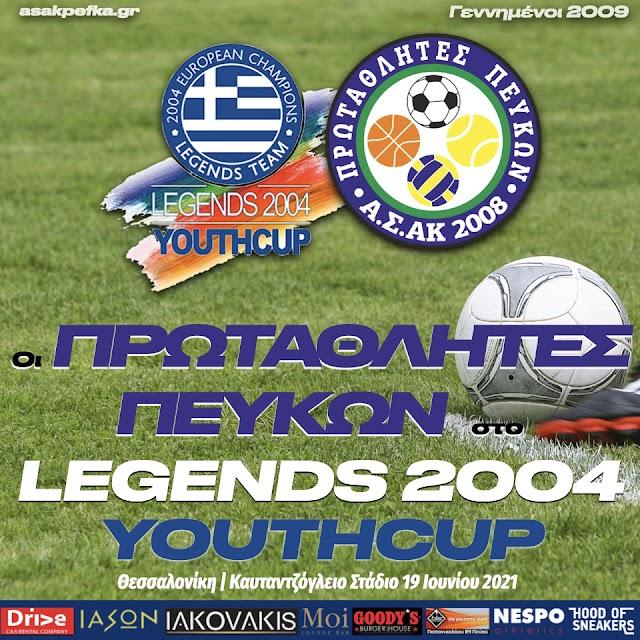 Οι ΠΡΩΤΑΘΛΗΤΕΣ ΠΕΥΚΩΝ (Κ12) στο LEGENDS 2004 YOUTHCUP (Θεσσαλονίκη | Καυταντζόγλειο Στάδιο 19 Ιουνίου 2021)