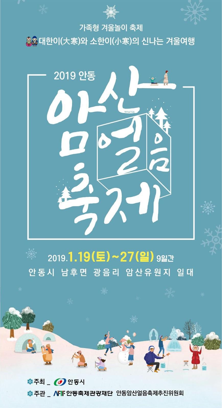 영남 최대의 겨울 축제 '2020 안동 암산얼음축제' 1월18일 개최