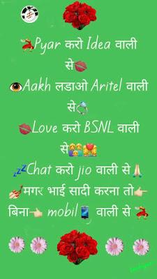 Shaadi Karo Bina Mobile Wali Se Funny Hindi Jokes