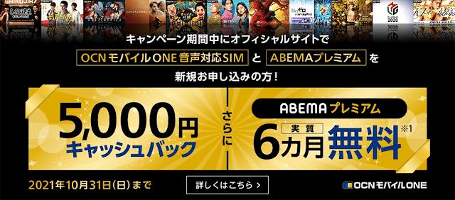 OCNがABEMAプレミアムを割引販売開始。OCNモバイルONEとセットで7460円還元キャンペーンも実施!