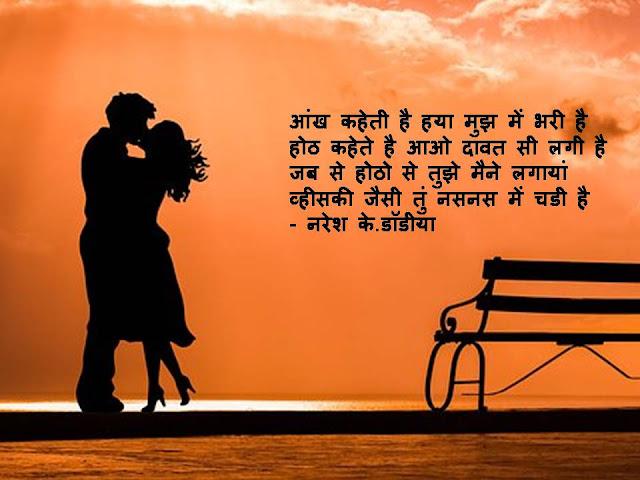 आंख कहेती है हया मुझ में भरी है Hindi Muktak By Naresh K. Dodia