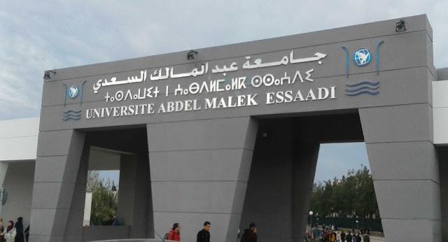 التسجيل في جامعة عبد المالك السعدي بتطوان وطنجة والعرائش برسم الموسم الجامعي 2021-2022
