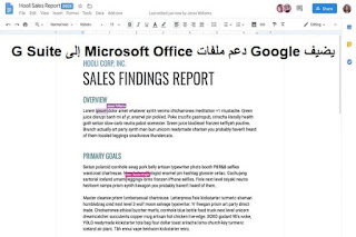 يضيف Google دعم ملفات Microsoft Office إلى G Suite