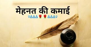 Short inspiring moral story,short inspiring story in hindi
