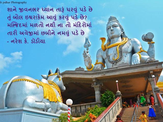 शाने जीवनभर ध्यान तारूं धरवुं पडे छे Muktak By Naresh K. Dodia