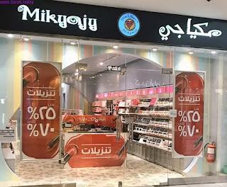 فروع مكياجى فى الكويت 2021