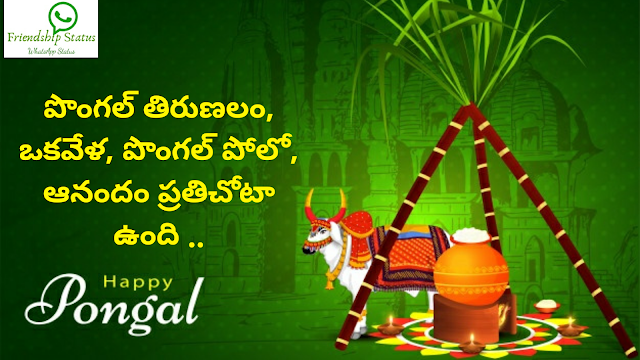Pongal Wish in Telugu