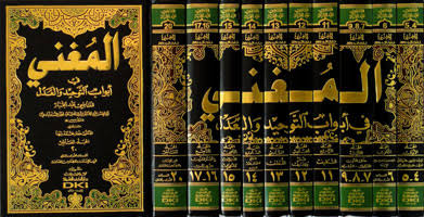 Al-Mughni Kitab Induk Bidang Fikih