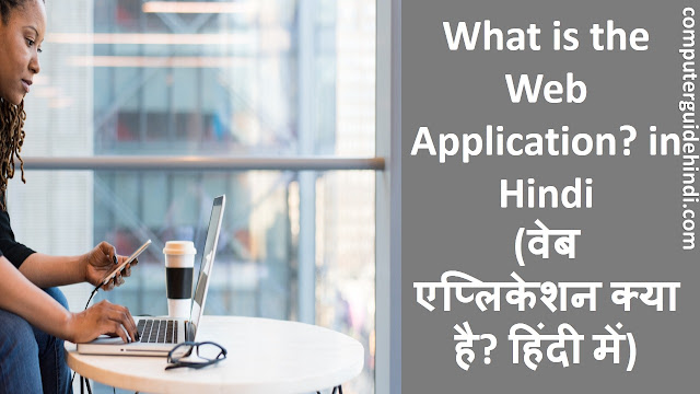 web application in hindi