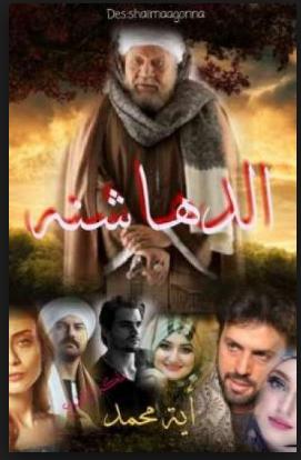 تحميل رواية الدهاشنة pdf - آية محمد