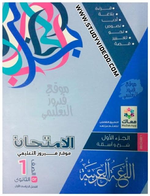 تنزيل كتاب الامتحان لغة عربيه اولي ثانوي ترم اول2022