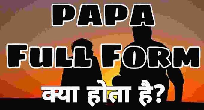 Papa Full Form Meaning in Hindi English क्या होता है | पापा का फूल फॉर्म क्या होता है।