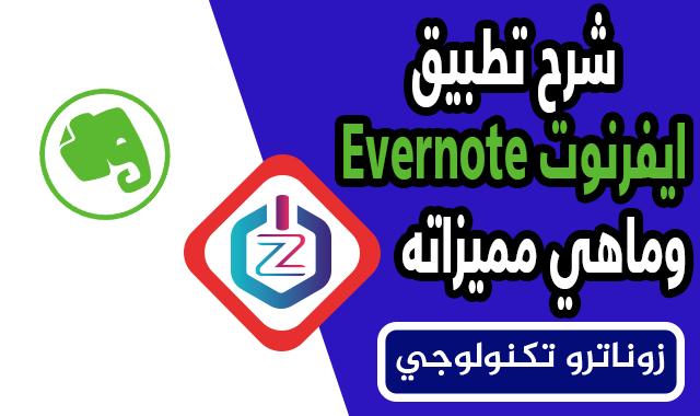 شرح تطبيق ايفرنوت Evernote وماهي مميزاته