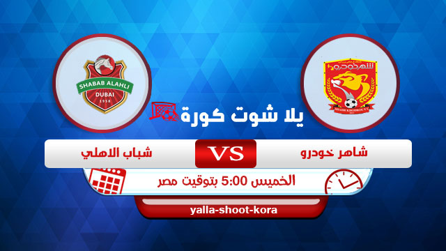 shahr-khodro-vs-shabab-al-ahli-club