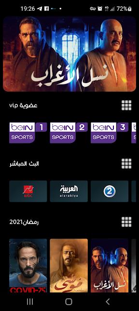 تحميل تطبيق الدحيح tv لمشاهدة القنوات بجودات متعددة جديد 2021
