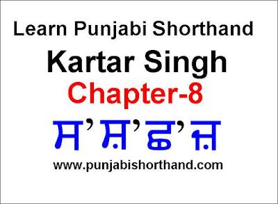 Kartar Singh  Chapter- 8