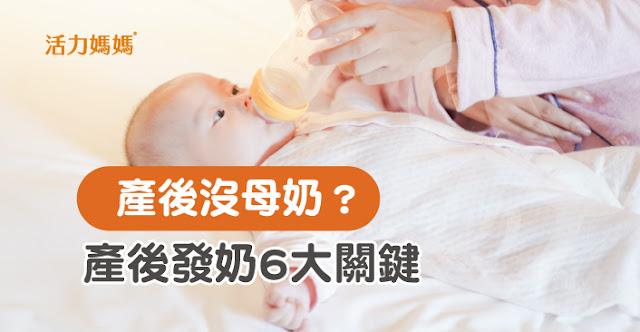 產後沒奶水是正常的嗎?產後發奶6大關鍵,要吃什麼食物才能增加奶量?