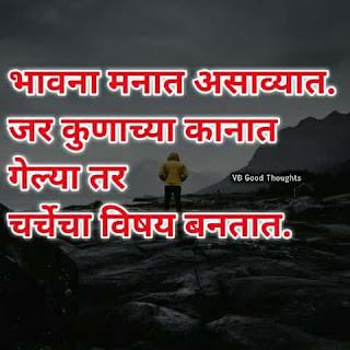 भावना-sunder-vichar-motivational-quotes-marathi-suvichar-status-photo-vb-good-thoughts