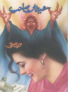Shaitan Sahib By Ibn E Safi