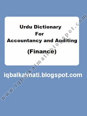 Accounting Dictionary English To Urdu Of Accountancy