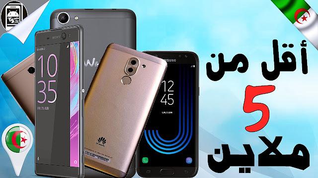 أفضل الهواتف المتوفـرة في الجزائر من الفـئة المـتوسطة 2018
