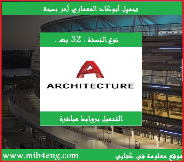 Download Autocad Arch last version