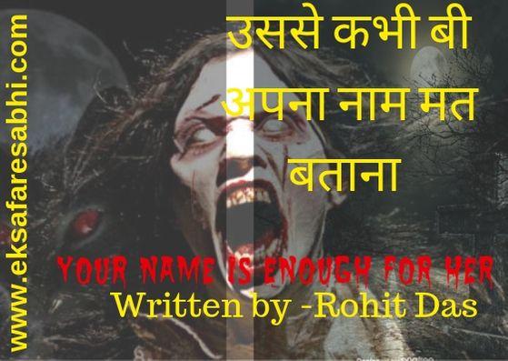 hindi stories - उससे कभी बी अपना नाम मत बताना