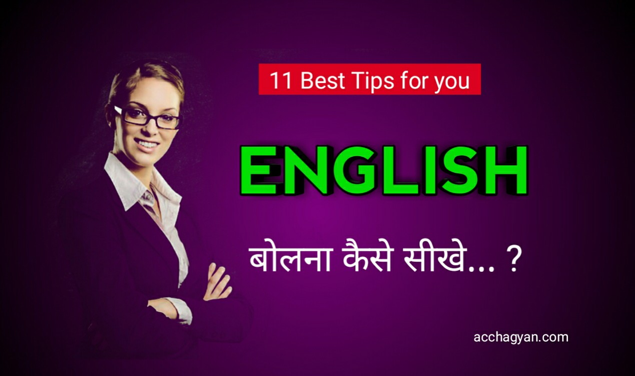English Bolna Kaise Sikhe, How to speak in English fluently, speak English, english kaise bole, how to learn English