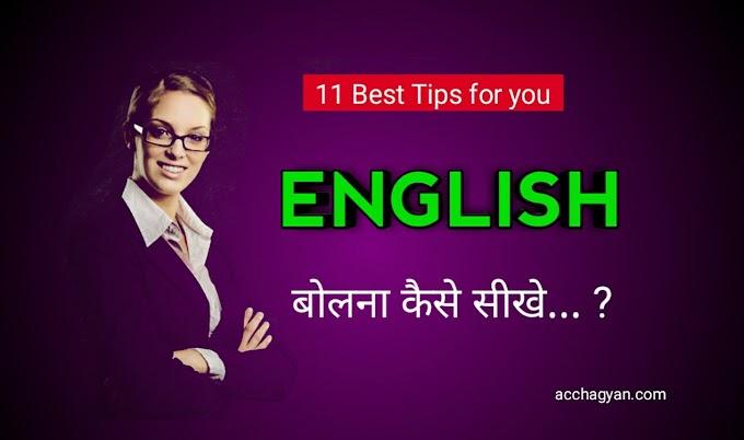 English Bolna Kaise Sikhe | How to speak in English fluently?