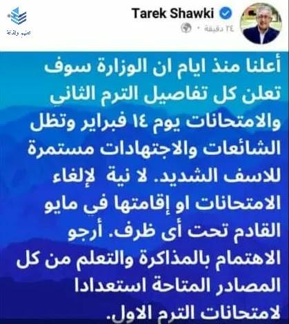 وزير التعليم ينفي ما نشرته بعض الصحف بخصوص تأجيل الامتحانات ويطلب عدم الانسياق وراء الشائعات والاجتهادات