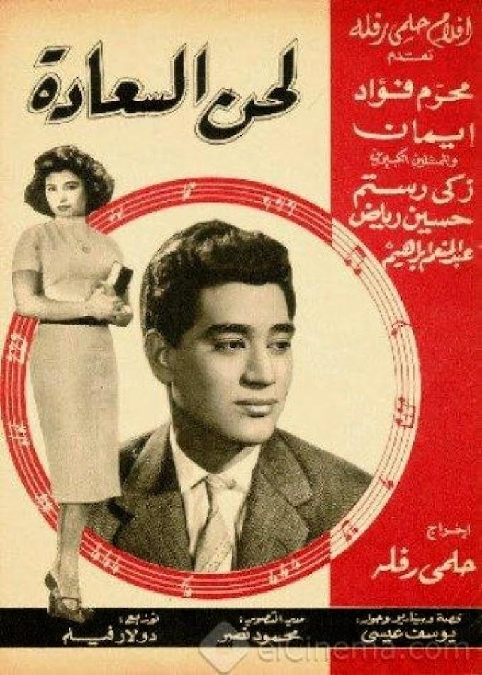 مشاهدة وتحميل فيلم لحن السعادة 1960 اون لاين - Song of Joy
