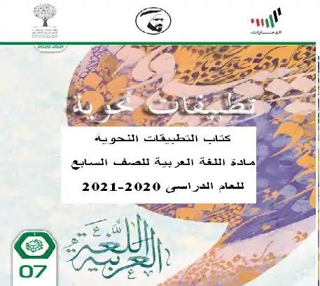 كتاب التطبيقات النحوية مادة اللغة العربية للصف السابع للعام الدراسى 2020-2021