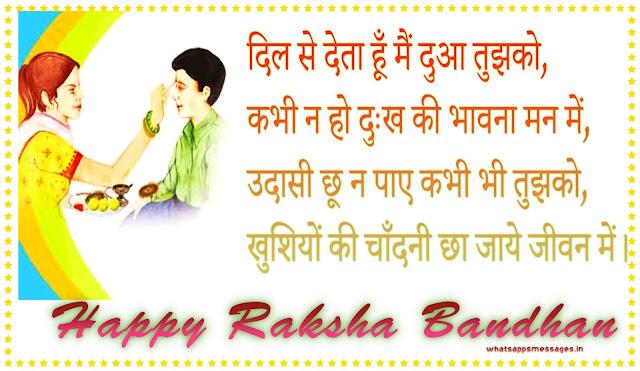 Happy-Raksha-bandhan-shayari