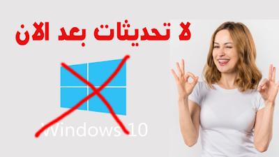 لا تحديثات بعد الان ايقاف تحديثات ويندوز 10